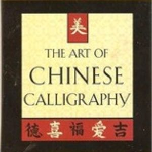 The Art of Chinese Calligraphy Mini Book Set Kit